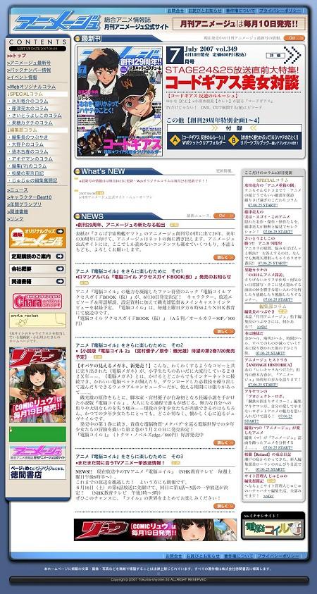 「月刊アニメージュ」公式サイト。これからスタート予定のコンテンツもいくつか見受けられる。