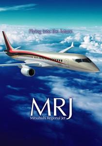 MRJ(Mitsubishi Regional Jet、ミツビシ・リージョナル・ジェット)イメージ