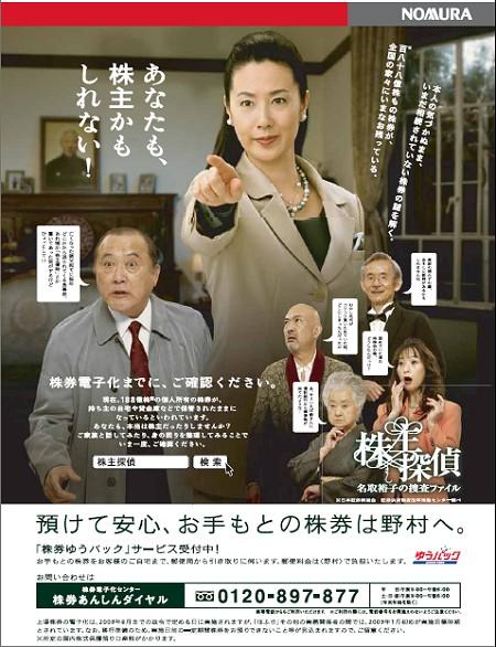 「株主探偵 名取裕子の捜査ファイル」紹介パンフレット