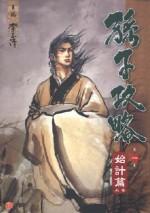 孫子兵法(Sun Zi's Tactics)イメージ