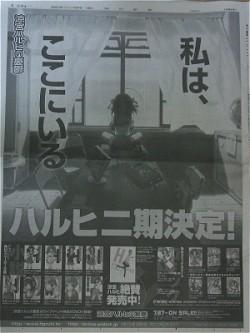 アニメ版「涼宮ハルヒの憂鬱」第二期制作正式発表イメージ