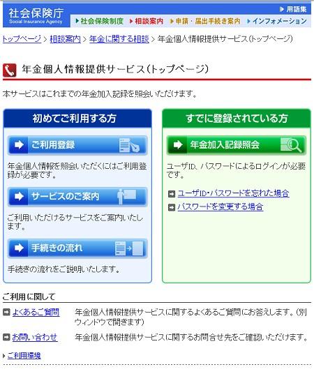 社会保険庁内年金個人情報提供サービスページ