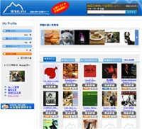 CDの物々交換サイトHimalaya(ヒマラヤ)イメージ