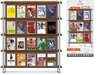 本の物々交換サイトBibulyイメージ