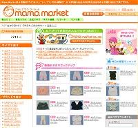 子供服の交換サイトMamaMarketイメージ