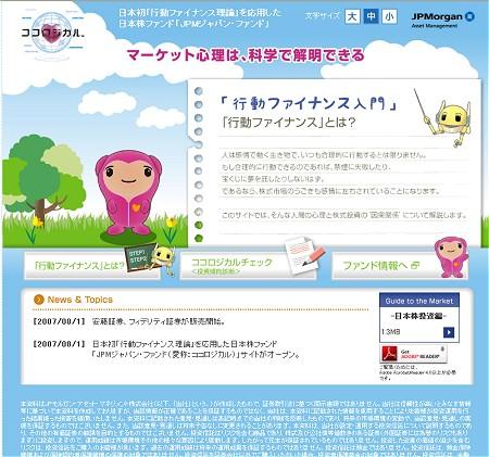 「行動ファイナンス理論」及び「JPMジャパン・ファンド」サイトトップページ。
