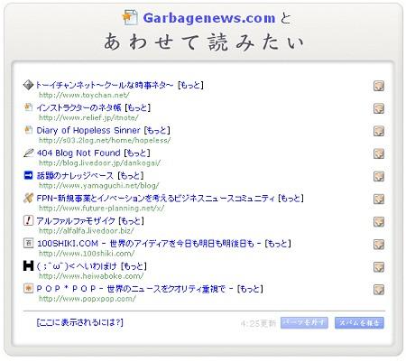 8月8日早朝段階の「Garbagenews.comを読んでいる読者が他に利用しているブログ・サイト」一覧。