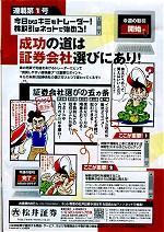 「サラリーマントレーダーあらし」掲載の松井証券広告イメージ