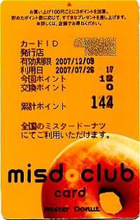 ミスタードーナツのポイントカードイメージ