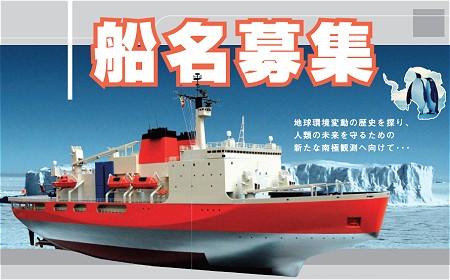2009年完成予定の四代目南極観測船