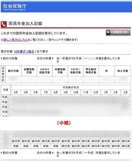 国民年金の履歴詳細。