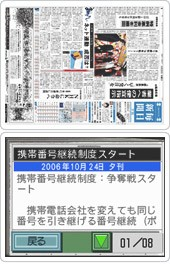 毎日新聞1000大ニュースイメージ