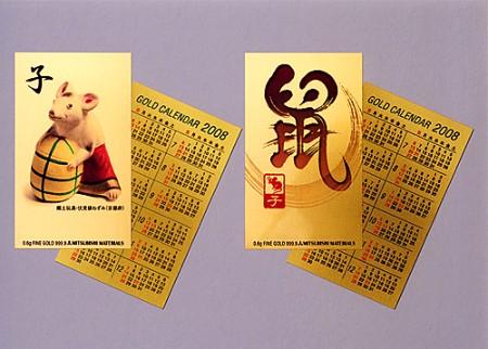 ゴールドカレンダー2008