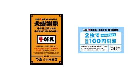 提供される牛丼札(左)と次回100円引き券(右)