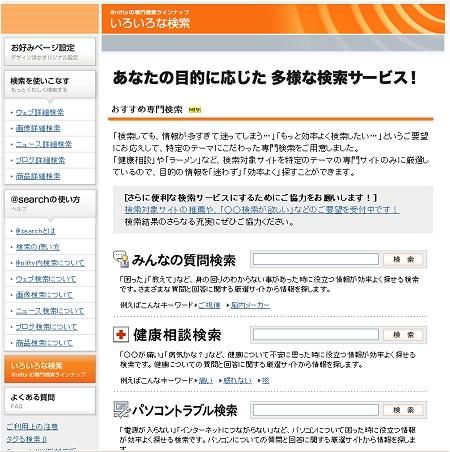 「専門検索」トップ画面。自分が求める検索対象に対してキーワードを入力して検索。