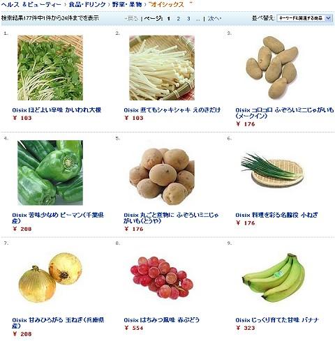 「ヘルス&ビューティ」内「食品・ドリンク」からさらに「野菜・果物」に下り、検索キーワードを「オイシックス」「野菜」で絞込みしてみる。確かに生鮮野菜がずらり……
