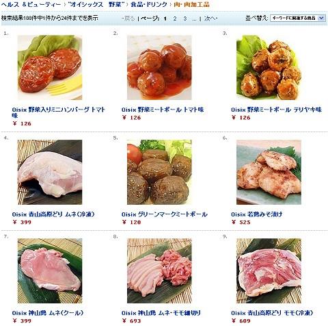 同じようにお肉を検索。……うう、これはまずい。衝動買いしちゃうかも(笑)。