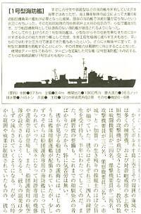 『決戦!! 日米機動部隊』内一号海防艦イメージ