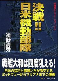 『決戦!! 日米機動部隊』イメージ