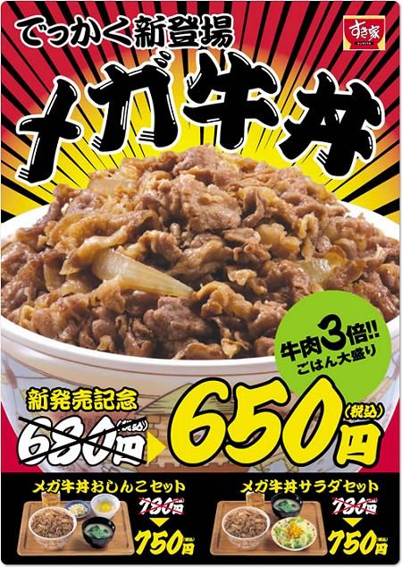 「メガ牛丼」