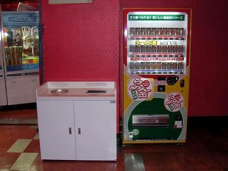 セガのアミューズメント施設内に設置された「らーめん缶」「うどん缶」自動販売機