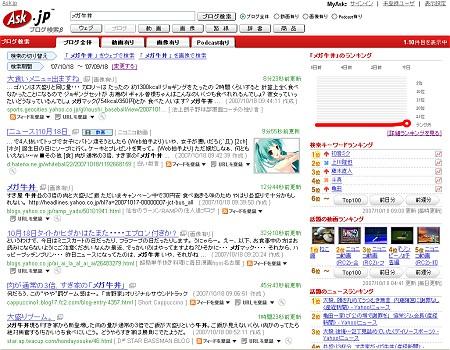 試しに「メガ牛丼」で検索。データ取得ロジックにクセがあるのか、他の検索エンジン(ブログ向け)のものとはかなり違う順位で表示される。右上にあるのは頻度ランキング。発表からまもないため、数日前の分はランク外になっている。