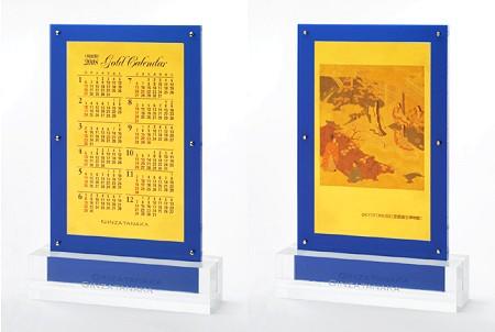 「源氏物語」カレンダー。価格3000万円。
