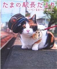 たまの駅長だより―いちご電車で会いにきてイメージ