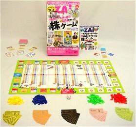 『一番売れている株の雑誌ZAiが作った「株」ゲーム』