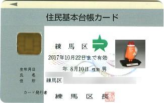 完成した住民基本台帳カード。公的機関が発行した、写真付身分証明ICカードである。もちろん本物のカードには本人の顔写真が入っているが、ここでは差し替えをしているので、念のため。