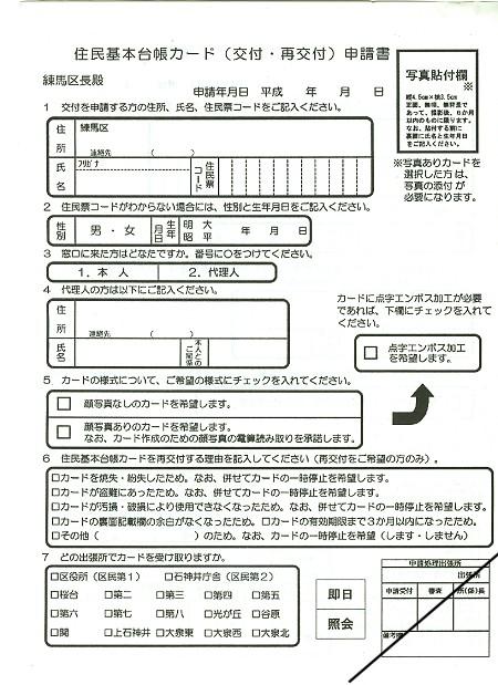 住民基本台帳カード申請書。居住地によって異なる……はず。