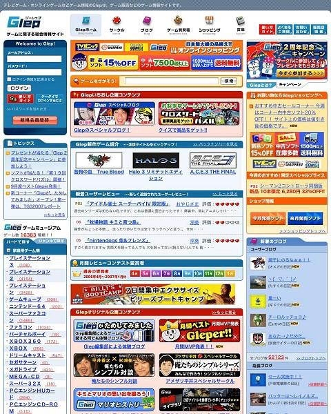 10月30日現在の「Glep」のトップページ