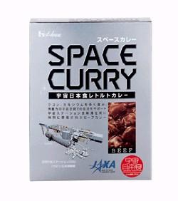 宇宙日本食・SPACE CURRY(スペースカレー)