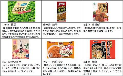 「冷凍食品シリーズ」の一例。