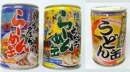 「東京屋台風らーめん缶」「博多とんこつらーめん缶」「けんちん汁のうどん」