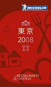 ミシュランガイド東京2008イメージ