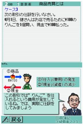 「本気(マジ)で学ぶ LECで合格(うか)る DS日商簿記3級」イメージ