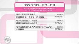 「DSソフトの体験版をプレイする」イメージ