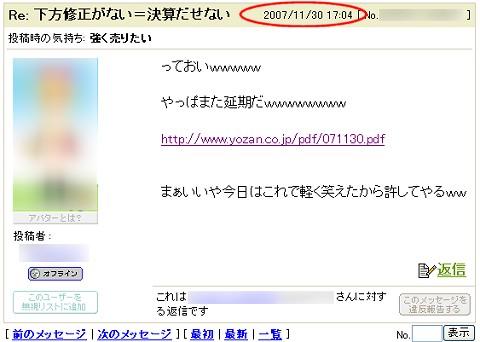 YOZANの中間決算発表延期のリリースを正式発表時刻より前に指摘する書き込み(一部マスク処理済)