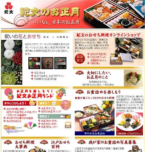 「紀文のお正月」。キャッチコピーの「いいなぁ、日本のお正月」にはまったくもって同感。