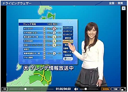 東北地方の情報限定だが、動画番組「ドライビングウェザー」も配信中