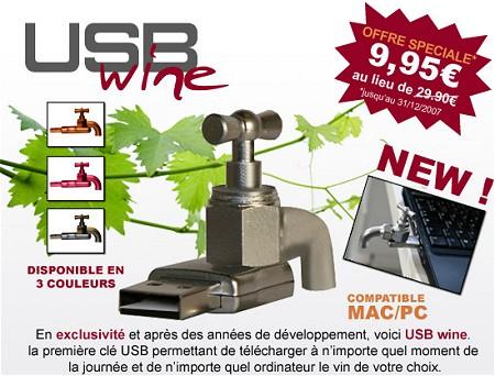 USB Wine Dispenser。ワインの本場、おフランス製