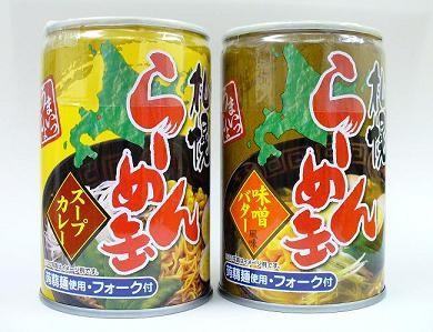 「札幌らーめん缶 味噌バター風味」と「札幌らーめん缶 スープカレー」