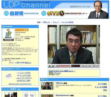 YouTube上にオープンしたLDP channel