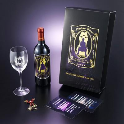 デスラー総統ワインセット
