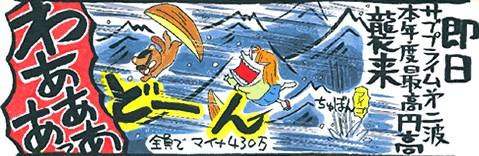 円高第二波の直撃を受く