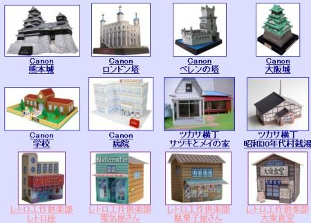 建物カテゴリーの一部。熊本城と「サツキとメイの家」を並べて街づくりをすることも可能だ(笑)