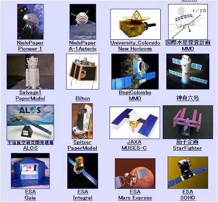 意外に多いのが人工衛星をはじめとした宇宙モノ。憧れの対象をペーパークラフトで、という関係者のはからいからだろうか