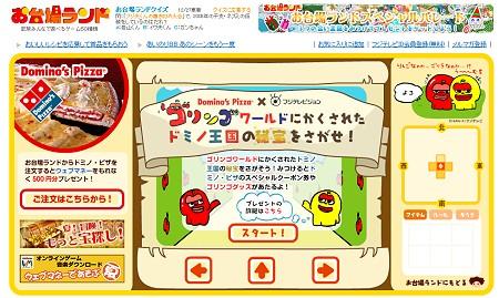 ゲームそのものはシンプルな3Dダンジョンタイプ。りんごのようなゴリラのようなイメージキャラクタと対話しつつ、アイテムを手に入れ迷宮を突き進んでいく。