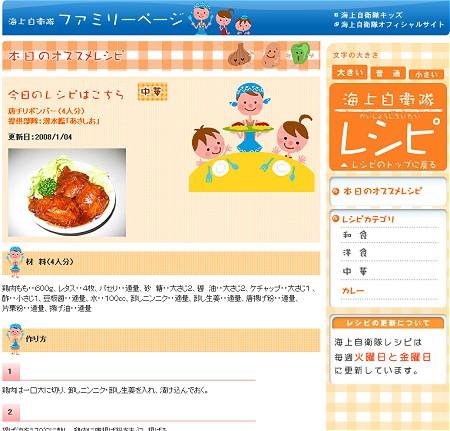レシピコーナートップページでは最新料理のレシピが紹介されている。プリントアウト用の画面も用意されている。レシピが増えてくると、単にカテゴリ別での一覧だけでなく、キーワード検索や大まかな区分分けの検索など、レシピサイトならではの機能追加が求められることだろう。